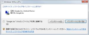 201218_Nexus7_DriverInstall4