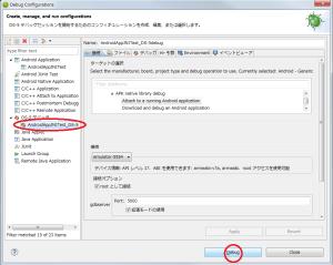 20130129_ds5_debug_start