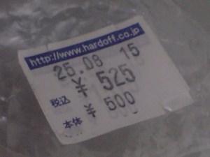 20130831_fon_hardoff_price