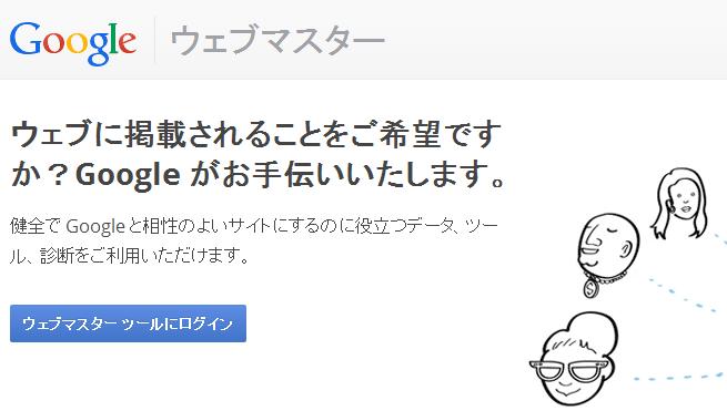 Google Web Master Tools