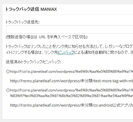 wordpress-trackback-maniax