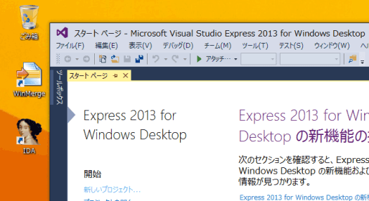 Visual Studio Express 2013
