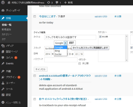 wp-new-plugin-mar2014