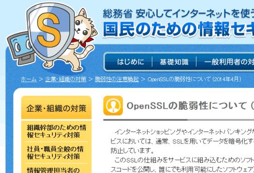 OpenSSLの脆弱性 について