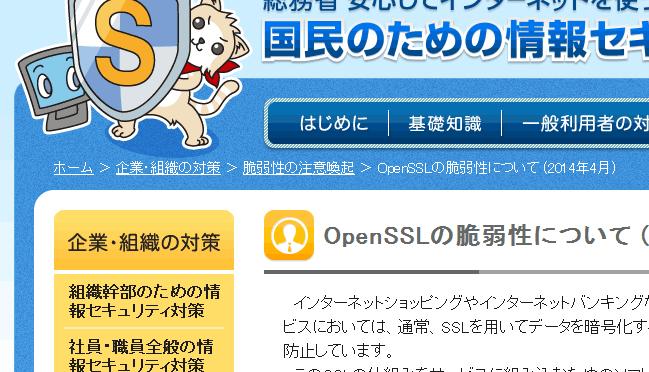 OpenSSLの脆弱性 がどういった物なのか