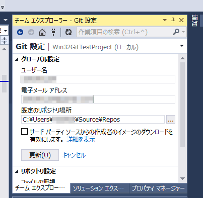 2014-05-30-set-git-user-info