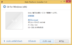 select-install-git-for-windows_x86