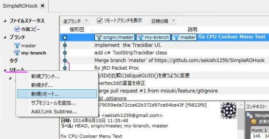 2014-06-23-forked-repository-select-remote-tag