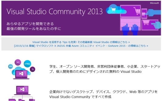 Visual Studio Community 2013