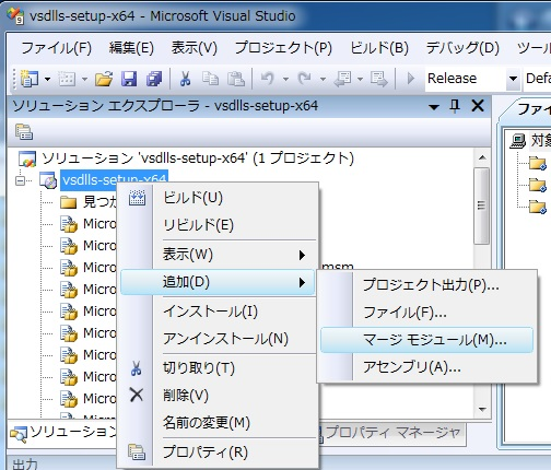 menu-merge-module-vs2008-setup-project