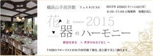 hanatoutsuwa2015-yokohama
