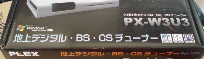 PLEX PX-W3U3 TS録画環境