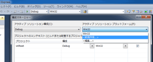vcpp2010exp-config-mng-select-new