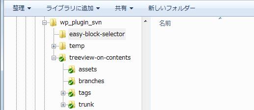wp_plugin_svn_folder