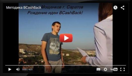 BCashBack - схема заработка, видео