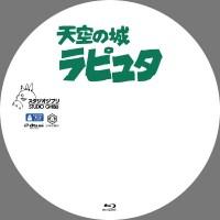 天空の城ラピュタ ラベル 06 Blu-ray