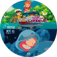 崖の上のポニョ ラベル 01 Blu-ray