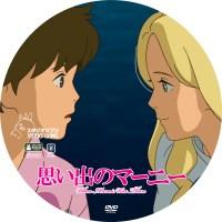 思い出のマーニー ラベル 05 DVD
