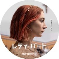 レディ・バード ラベル 01 DVD