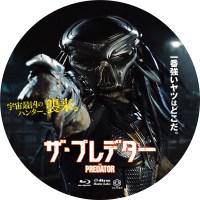 ザ・プレデター ラベル 03 Blu-ray