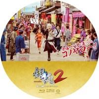 銀魂2 掟は破るためにこそある ラベル 02 Blu-ray