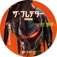 ザ・プレデター ラベル 01 DVD