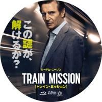 トレイン・ミッション ラベル 01 Blu-ray