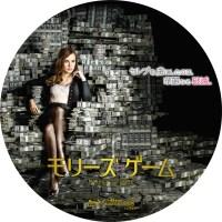 モリーズ・ゲーム ラベル 02 Blu-ray