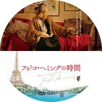 フジコ・ヘミングの時間 ラベル 01 DVD