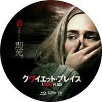 クワイエット・プレイス ラベル 01 Blu-ray