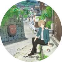 劇場版 夏目友人帳 うつせみに結ぶ ラベル 01 DVD