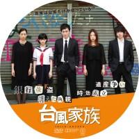 台風家族 ラベル 01 DVD