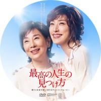 最高の人生の見つけ方 ラベル 01 DVD