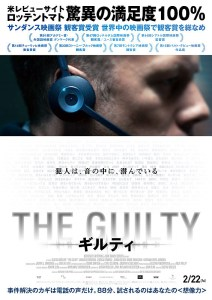THE GUILTY / ギルティ