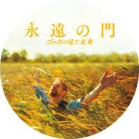 永遠の門 ゴッホの見た未来 ラベル 01 DVD