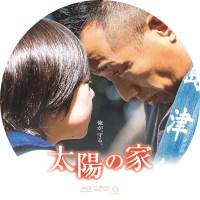 太陽の家 ラベル 01 Blu-ray