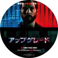 アップグレード ラベル 01 Blu-ray