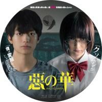惡の華 ラベル 01 Blu-ray