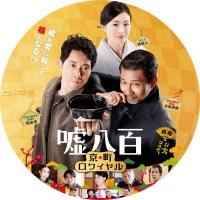 嘘八百 京町ロワイヤル ラベル 01 Blu-ray