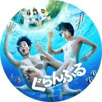 ぐらんぶる ラベル 01 DVD