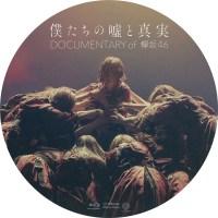 僕たちの嘘と真実 Documentary of 欅坂46 ラベル 01 Blu-ray