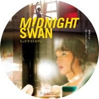 ミッドナイトスワン ラベル 01 Blu-ray