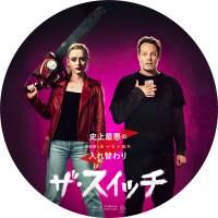 ザ・スイッチ ラベル 01 Blu-ray