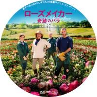 ローズメイカー 奇跡のバラ ラベル 01 DVD