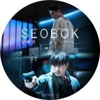 SEOBOK ソボク ラベル 01 DVD