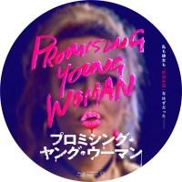 プロミシング・ヤング・ウーマン ラベル 01 Blu-ray