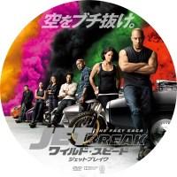 ワイルド・スピード ジェットブレイク ラベル 01 DVD
