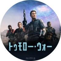 トゥモロー・ウォー ラベル 02 Blu-ray