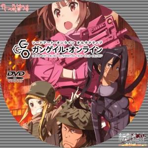 ソードアート・オンライン オルタナティブ ガンゲイル・オンライン ラベル レーベル DVD