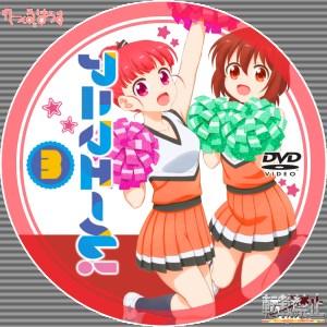 アニマエール! ラベル レーベル ③ DVD